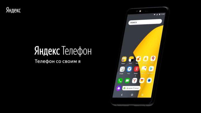 Яндекс.Телефон и другие гаджеты принесли компании 170 млн убытков